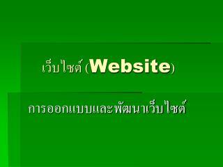 เว็บไซต์ ( Website )