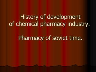 History of development of chemical pharmacy industry .  P harmacy of soviet time .