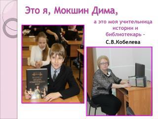 а это моя учительница истории и библиотекарь –  С.В.Кобелева