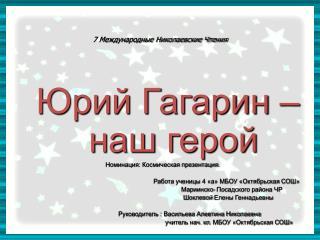 7 Международные Николаевские Чтения