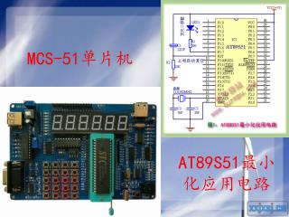 MCS-51 单片机