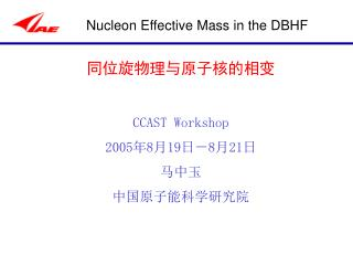 Nucleon Effective Mass in the DBHF