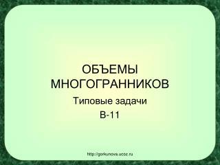 ОБЪЕМЫ МНОГОГРАННИКОВ