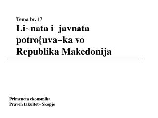 Tema br. 17 Li~nata i  javnata potro{uva~ka vo  Republika Makedonija