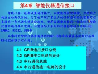 4.1  GPIB 通用接口总线   4.2  GPIB 接口电路的设计   4.3   串行通信总线 4.4   串行通信接口电路的设计
