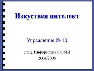 Изкуствен интелект Упражнение №  10