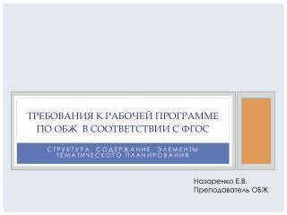 Требования к рабочей программе  по ОБЖ  в соответствии с ФГОС
