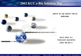2002 KCC e-Biz Solution Day