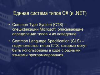 Единая система типов  C#  (и  .NET)