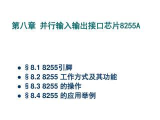 第八章 并行输入输出接口芯片 8255A