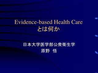 Evidence-based Health Care とは何か