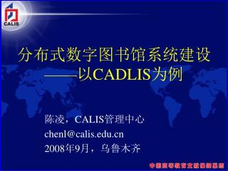 分布式数字图书馆系统建设 —— 以 CADLIS 为例