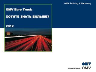 OMV  Euro Truck ХОТИТЕ ЗНАТЬ БОЛЬШЕ?