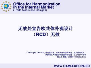 无效处宣告欧共体外观设计 ( RCD ) 无效