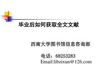 西南大学图书馆信息咨询部 电话: 68253283         Email:libzixun@126