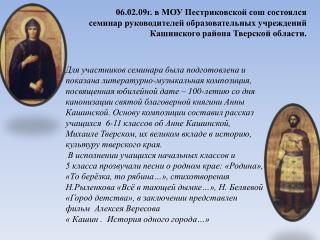 25 июня 1909 года.   День торжественной канонизации Анны Кашинской.