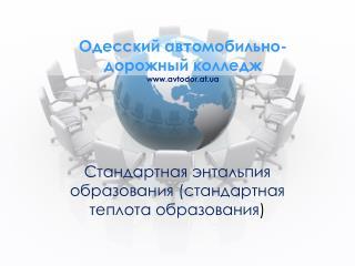 Одесский автомобильно- дорожный колледж avtodor.at.ua