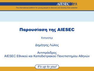 Παρουσίαση της  AIESEC
