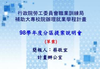 行政院勞工委員會職業訓練局 補助大專校院辦理就業學程計畫