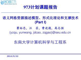 语义网格资源描述模型、形式化理论和支撑技术 (Part I)