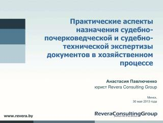 Анастасия  Павлюченко ю рист  Revera  Consulting Group Минск, 30  мая  2013 года