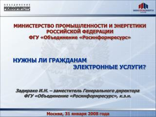 Москва, 31 января 2008 года