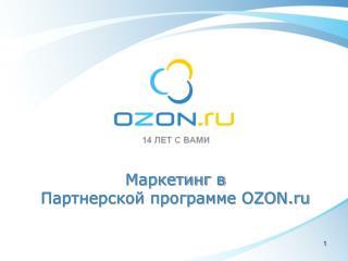 Маркетинг в  Партнерской программе  OZON.ru