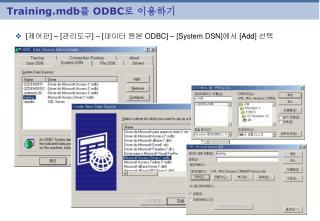 Training.mdb 를  ODBC 로 이용하기
