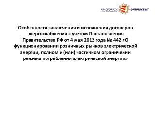 Постановление Правительства РФ от 04.05.2012г. № 442