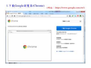 1 . 下載 Google 瀏覽器 (Chrome)