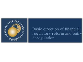Basic direction of financial regulatory reform and entry deregulation