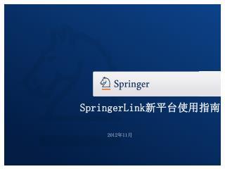 SpringerLink 新平台使用指南