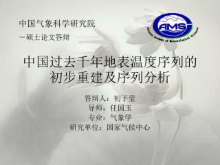 中国过去千年地表温度序列的初步重建及序列分析