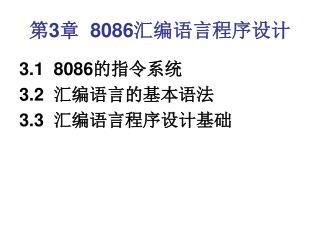 第 3 章   8086 汇编语言程序设计