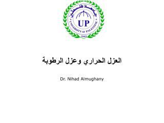 العزل الحراري وعزل الرطوبة Dr. Nihad Almughany