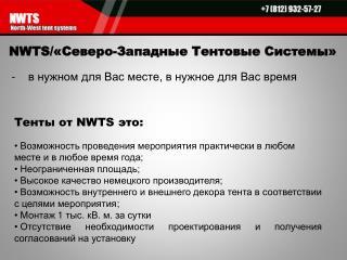 NWTS / «Северо-Западные Тентовые Системы»