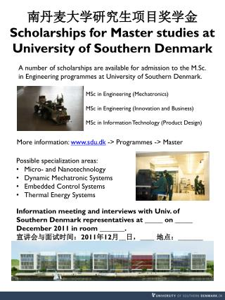 南丹麦大学研究生项目奖学金 Scholarships for Master studies at University of Southern Denmark