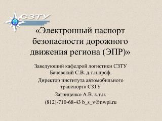 «Электронный паспорт безопасности дорожного движения региона (ЭПР)»