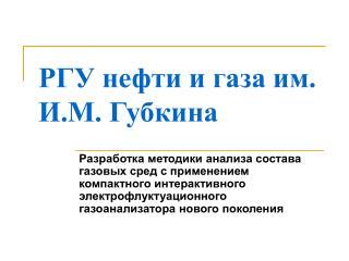 РГУ нефти и газа им. И.М. Губкина
