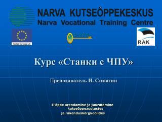 E-õppe arendamine ja juurutamine kutseõppeasutustes  ja rakenduskõrgkoolides