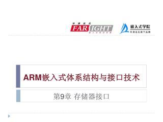 ARM嵌入式体系结构与接口技术 第 9 章 存储器接口