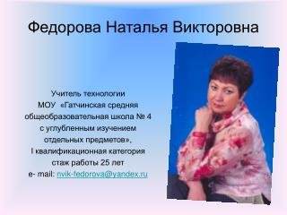 Федорова Наталья Викторовна