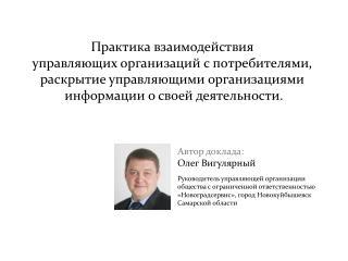 Автор доклада:  Олег  Вигулярный Руководитель управляющей организации