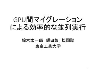 GPU 間マイグレーション による効率的な並列実行