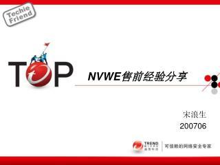 NVWE 售前经验分享