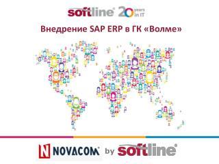 Внедрение  SAP ERP  в ГК «Волме»