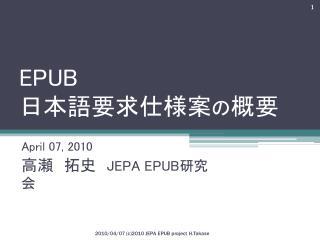 EPUB 日本語要求仕様案 の 概要