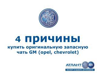 4  причины  купить оригинальную запасную  чать GM ( opel ,  chevrolet )
