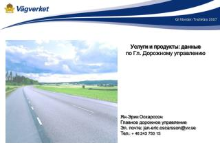 Услуги и продукты: данные по Гл. Дорожному управлению