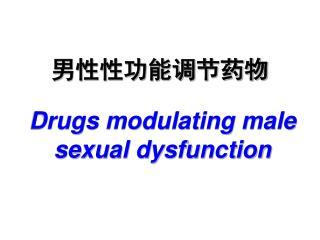 男性性功能调节药物